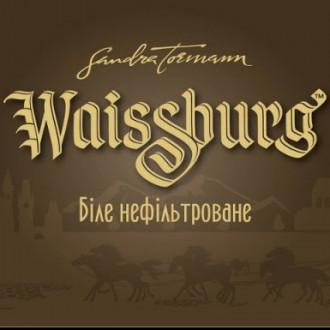 """Пиво """"Вайсбург"""" біле н/ф"""