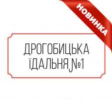Дрогобицька їдальня №1