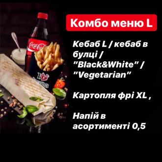 Комбо меню L