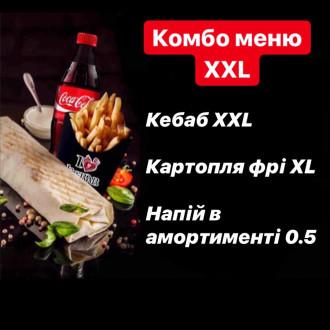Комбо меню XXL