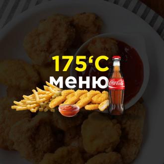 175 Меню