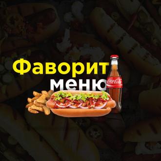 Фаворит Меню